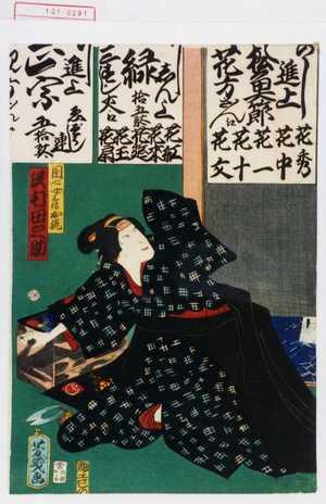 Ochiai Yoshiiku: 「団七女房お梶 沢村田之助」 - Waseda University Theatre Museum