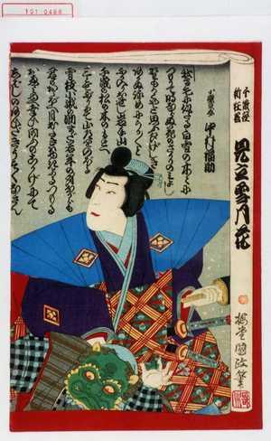 歌川国政〈3〉: 「小織之助 中村福助」 - 演劇博物館デジタル