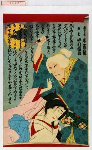 Utagawa Kunimasa III: 「時鳥 中村福助」「百合の方 尾上菊五郎」 - Waseda University Theatre Museum