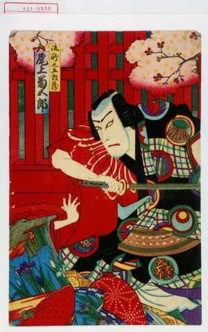 歌川国政〈3〉: 「御所之五郎蔵 尾上菊五郎」 - 演劇博物館デジタル