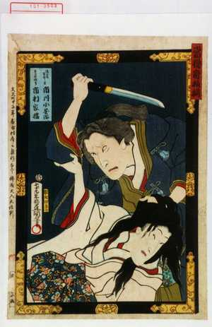 Utagawa Kunisada: 「当櫓看板揃」 - Waseda University Theatre Museum