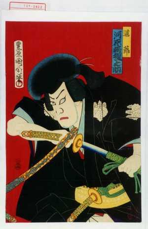 Toyohara Kunichika: 「道節 河原崎権之助」 - Waseda University Theatre Museum