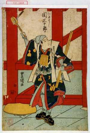Utagawa Toyokuni I: 「ひさよし 関三十郎」 - Waseda University Theatre Museum