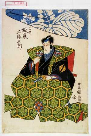Utagawa Toyoshige: 「高景 坂東三津五郎」 - Waseda University Theatre Museum