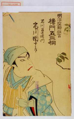 小国政: 「明治座新狂言 楼門五三桐」「石川五右衛門 市川団十郎」 - Waseda University Theatre Museum