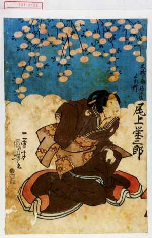 歌川国芳: 「大炊之助女房くれ竹 尾上栄三郎」 - 演劇博物館デジタル