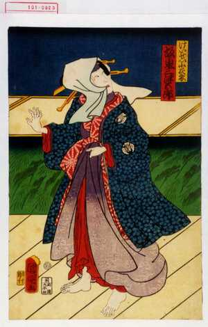 Utagawa Kuniaki: 「けいせい小夜衣 坂東三津五郎」 - Waseda University Theatre Museum