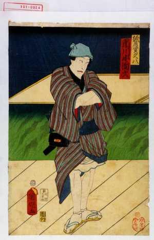 Utagawa Kuniaki: 「紙屑買久八 市川小団次」 - Waseda University Theatre Museum