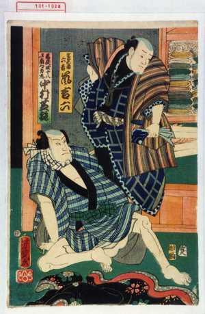 Ochiai Yoshiiku: 「鳶の者六吉 嵐吉六」「若徒四十八 実ハ南郷力丸 中村芝翫」 - Waseda University Theatre Museum