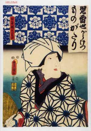 Utagawa Kunisada: 「田毎姫の変身」 - Waseda University Theatre Museum