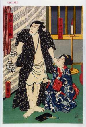 二代歌川国貞: 「七之助妹於浪」「小猿七之助」 - 演劇博物館デジタル