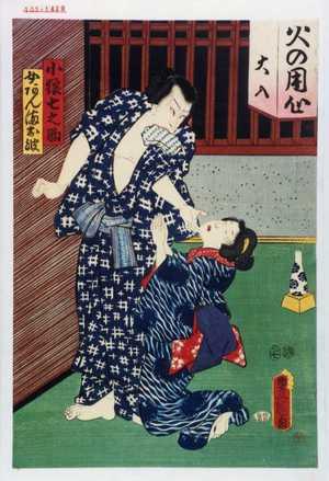 Utagawa Kunisada: 「小猿七之助」「女あんまお波」 - Waseda University Theatre Museum