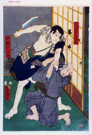 歌川国貞: 「地蔵堂の西念」「小猿七之助」 - 演劇博物館デジタル