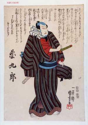 Utagawa Kuniyoshi: 「団九郎」 - Waseda University Theatre Museum