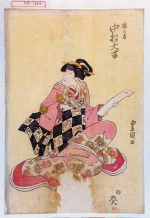 Utagawa Toyokuni I: 「梅の方 中村大吉」 - Waseda University Theatre Museum