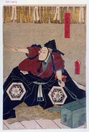 Utagawa Kunisada: 「五郎兵衛政宗」 - Waseda University Theatre Museum