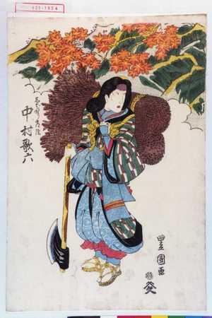 Utagawa Toyoshige: 「しばかり常陸 中村歌六」 - Waseda University Theatre Museum