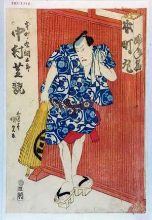 Utagawa Kunisada: 「本町丸綱五郎 中村芝翫」 - Waseda University Theatre Museum