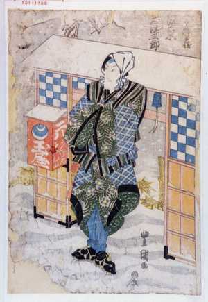 Utagawa Toyokuni I: 「玉や新兵衛 坂東三津五郎」 - Waseda University Theatre Museum