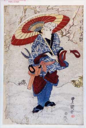歌川豊国: 「出村新兵衛 中村芝翫」 - 演劇博物館デジタル