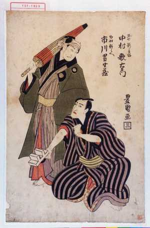 Utagawa Toyokuni I: 「玉や新兵衛 中村歌右衛門」「出村新兵へ 市川男女蔵」 - Waseda University Theatre Museum