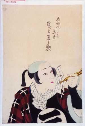 梧斎: 「じねんじよの三吉 尾上丑之助」 - 演劇博物館デジタル