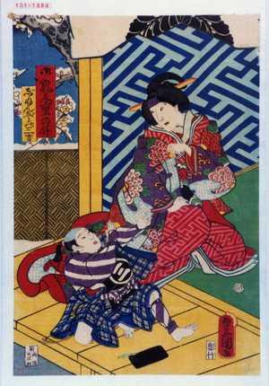 歌川国貞: 「お乳人重の井」「じねんじよの三吉」 - 演劇博物館デジタル