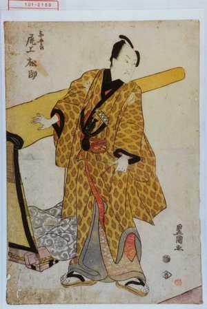 Utagawa Toyokuni I: 「与五郎 尾上松助」 - Waseda University Theatre Museum