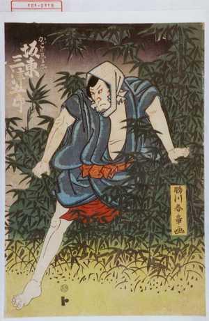 Katsukawa Shunsho: 「かごの甚兵衛 坂東三津五郎」 - Waseda University Theatre Museum