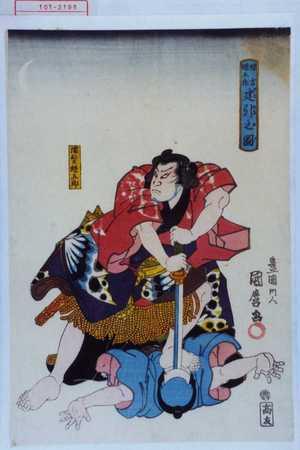 国麿: 「蝶吉 蝶五郎 建引之図」「濡髪蝶五郎」 - Waseda University Theatre Museum