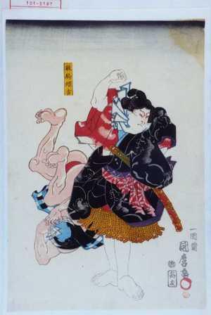 国麿: 「放駒蝶吉」 - Waseda University Theatre Museum