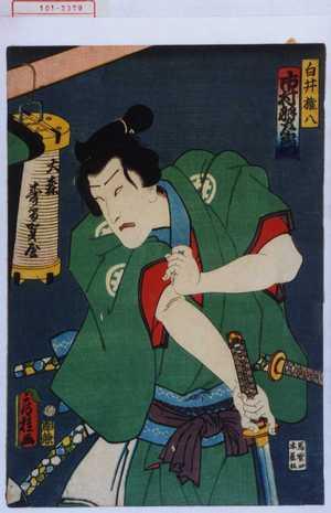 Utagawa Fusatane: 「白井権八 市村羽左衛門」 - Waseda University Theatre Museum
