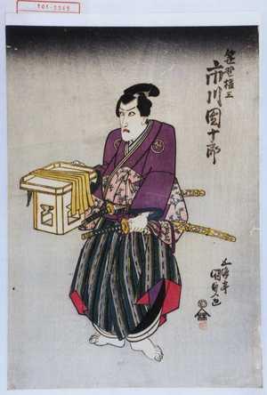 Utagawa Kunisada: 「笹野権三 市川団十郎」 - Waseda University Theatre Museum