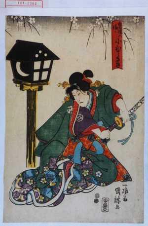 歌川国輝: 「白井権八 後二小むらさき」 - 演劇博物館デジタル