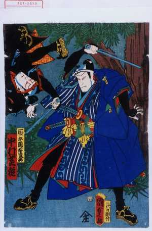 二代歌川国貞: 「取手頭雀蔵 中村芝翫」 - 演劇博物館デジタル