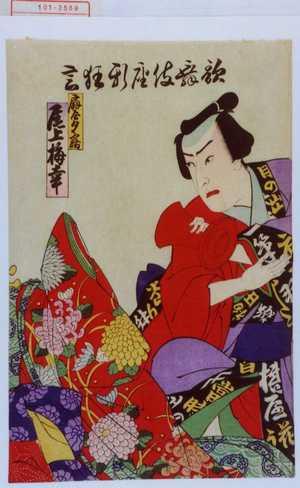 Utagawa Kunimasa III: 「歌舞伎座新狂言」「扇屋夕霧 尾上梅幸」 - Waseda University Theatre Museum