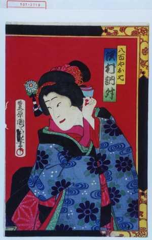 Toyohara Kunichika: 「八百やお七 沢村訥升」 - Waseda University Theatre Museum