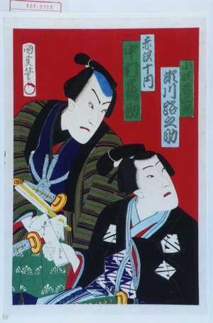 国政: 「小性吉三郎 瀬川路之助」「赤沢十内 中村鶴助」 - 演劇博物館デジタル