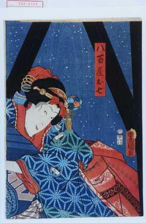 歌川国貞: 「八百屋お七」 - 演劇博物館デジタル