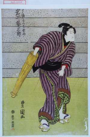 Utagawa Toyokuni I: 「きく酒やでつち幸介 岩井粂三郎」 - Waseda University Theatre Museum
