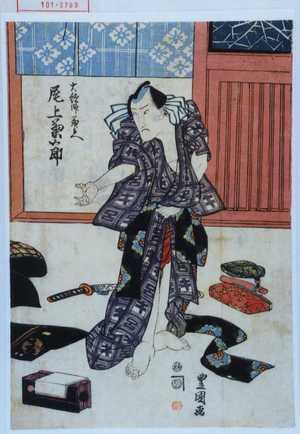 歌川豊国: 「大経師茂兵へ 尾上菊五郎」 - 演劇博物館デジタル
