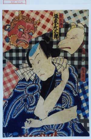 鴬斎: 「金五郎 坂東彦三郎」 - Waseda University Theatre Museum