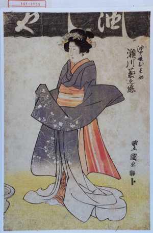 Utagawa Toyokuni I: 「油や娘おそめ 瀬川菊之丞」 - Waseda University Theatre Museum