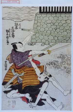 Utagawa Toyokuni I: 「忠兵へ 坂東三津五郎」「船頭の岩松 坂東伝三郎」 - Waseda University Theatre Museum