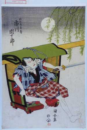 歌川国安: 「丹波屋鬼蔵 市川団十郎」 - 演劇博物館デジタル
