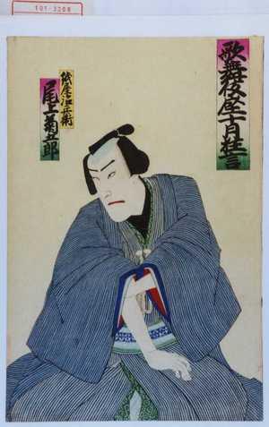 歌川国政〈3〉: 「歌舞伎座十月狂言」「紙屋治兵衛 尾上菊五郎」 - 演劇博物館デジタル