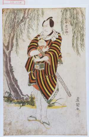 Utagawa Toyokuni I: 「伝兵へ 松本幸四郎」 - Waseda University Theatre Museum