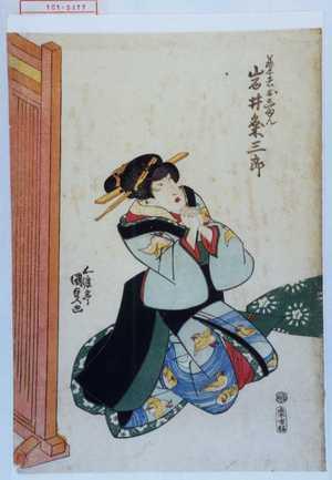 歌川国貞: 「芸者おしゆん 岩井粂三郎」 - 演劇博物館デジタル