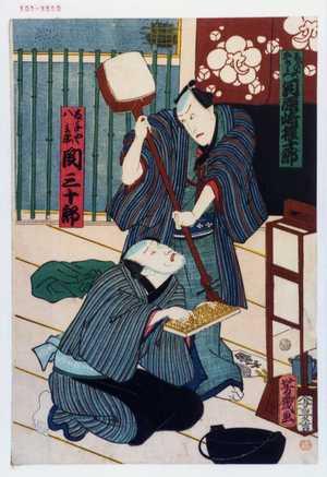Ochiai Yoshiiku: 「わちがいや五郎兵衛 河原崎権十郎」「古手や八兵衛 関三十郎」 - Waseda University Theatre Museum