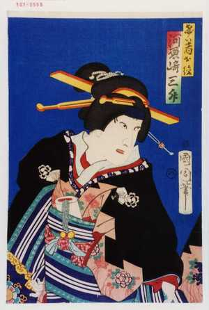 Utagawa Kuniaki: 「げい者お俊 河原崎三升」 - Waseda University Theatre Museum